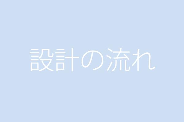 moji_nagare02